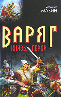 Варяг. Князь. Герой | Мазин Александр Владимирович #1