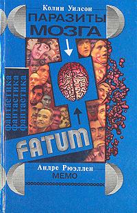 Паразиты мозга. Мемо | Уилсон Колин, Рюэллен Андре #1