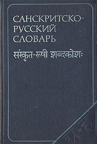 Санскритско-русский словарь | Кочергина Вера Александровна  #1