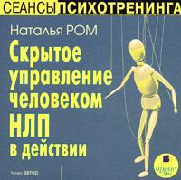 Скрытое управление человеком. НЛП в действии (аудиокнига MP3) | Ром Наталья  #1