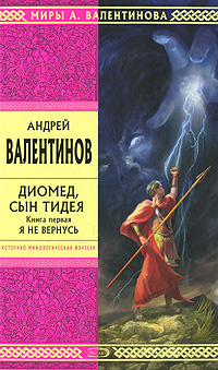 Диомед, сын Тидея. Книга 1. Я не вернусь | Валентинов Андрей  #1