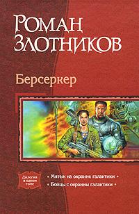 Берсеркер | Злотников Роман Валерьевич #1