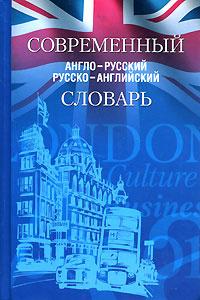Англо-русский русско-английский словарь #1