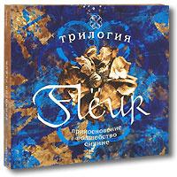 Fleur. Трилогия (3 CD) #1