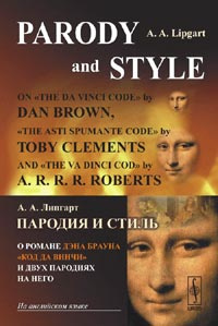 "Пародия и стиль. О романе Дэна Брауна ""Код Да Винчи"" и двух пародиях на него / Parody and Style: On ""The #1"