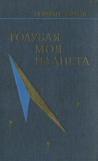 Голубая моя планета   Титов Герман Степанович #1
