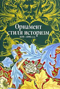 Орнамент стиля историзм 1830 - 1890-е гг. #1