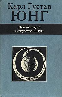 Феномен духа в искусстве и науке | Юнг Карл Густав #1
