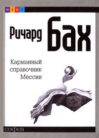 Карманный справочник Мессии #1