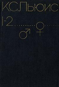 К. С. Льюис. Космическая трилогия. Комплект из двух книг. Книга 1 | Льюис Клайв Стейплз  #1