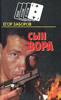 Сын вора   Заборов Егор Николаевич #1