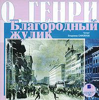 Благородный жулик (аудиокнига MP3) | Самойлов Владимир Иванович, О. Генри  #1