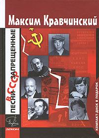 Песни, запрещенные в СССР (+ CD-ROM) #1