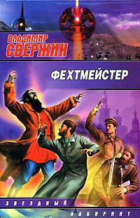 Фехтмейстер | Свержин Владимир Игоревич #1