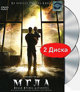 Мгла (2 DVD) #1