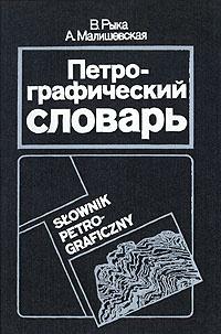 Петрографический словарь | Малишевская Анна #1