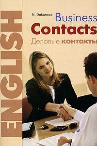 Business Contacts / Английский язык. Деловые контакты #1
