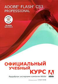 Adobe Flash CS3 Professional. Официальный учебный курс (+ CD-ROM) #1