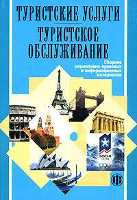 Туристские услуги. Туристское обслуживание. Сборник нормативно-правовых и информационных материалов  #1