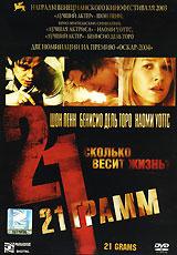 21 грамм #1