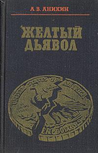 Желтый дьявол. Золото и капитализм | Аникин Андрей Владимирович  #1