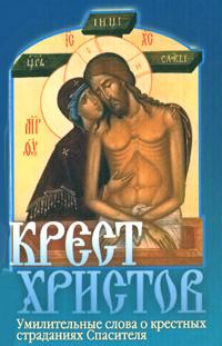 Крест Христов. Умилительные слова о крестных страданиях Спасителя  #1