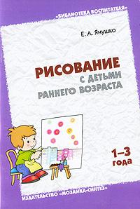 Рисование с детьми раннего возраста. 1-3 года #1