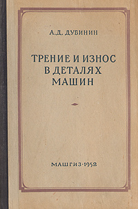 Трение и износ в деталях машин   Дубинин Александр Дмитриевич  #1