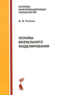 Основы визуального моделирования | Кознов Дмитрий Владимирович  #1