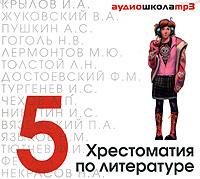 Хрестоматия по литературе. 5 класс (аудиокнига MP3) #1