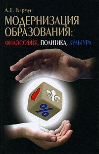 Модернизация образования. Философия, политика, культура | Бермус Александр Григорьевич  #1