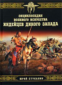 Энциклопедия военного искусства индейцев Дикого Запада  #1