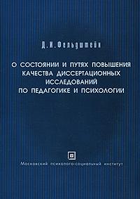О состоянии и путях повышения качества диссертационных исследований по педагогике и психологии  #1