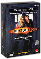 Доктор Кто (8 DVD) #1