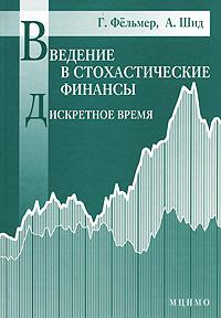 Введение в стохастические финансы. Дискретное время | Шид Александр, Фельмер Ганс  #1