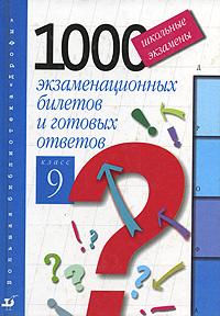 Школьные экзамены. 1000 экзаменационных билетов и готовых ответов. 9 класс  #1