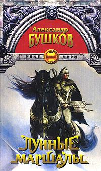 Лунные маршалы   Бушков Александр Александрович #1