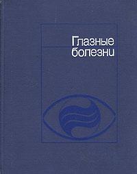 бочкарев офтальмология pdf