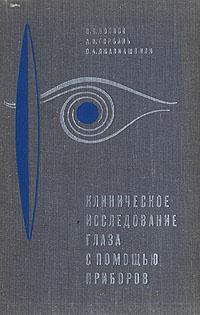Клиническое исследование глаза с помощью приборов | Горбань Анатолий Иванович, Джалиашвили Отари Александрович #1