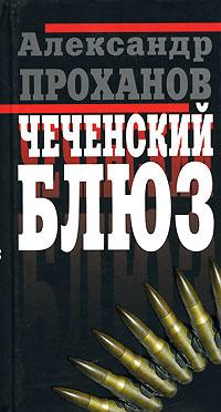 Чеченский блюз | Проханов Александр Андреевич #1