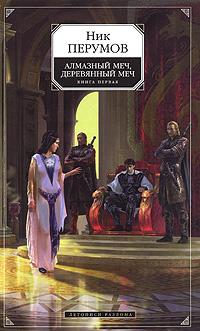 Алмазный меч, Деревянный меч. Книга 1. Летописи Разлома #1