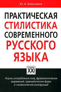 Практическая стилистика современного русского языка #1