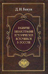 Развитие библиографии исторических источников в России  #1