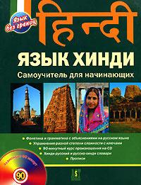 Язык хинди. Самоучитель для начинающих (+ CD) #1