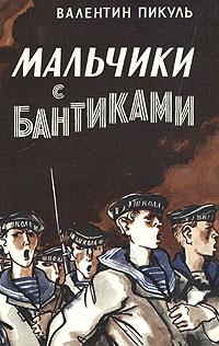 Мальчики с бантиками   Пикуль Валентин Саввич #1