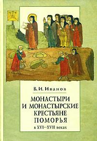 Монастыри и монастырские крестьяне Поморья в ХVI-XVII веках  #1