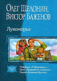 Лукоморье   Шелонин Олег Александрович, Баженов Виктор Олегович  #1