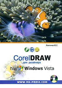 CorelDraw для дизайнера. Под Windows Vista (+ CD-ROM) #1