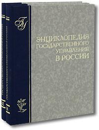 Энциклопедия государственного управления в России (комплект из 2 книг)  #1
