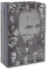 Достоевский и XX век (комплект из 2 книг) #1